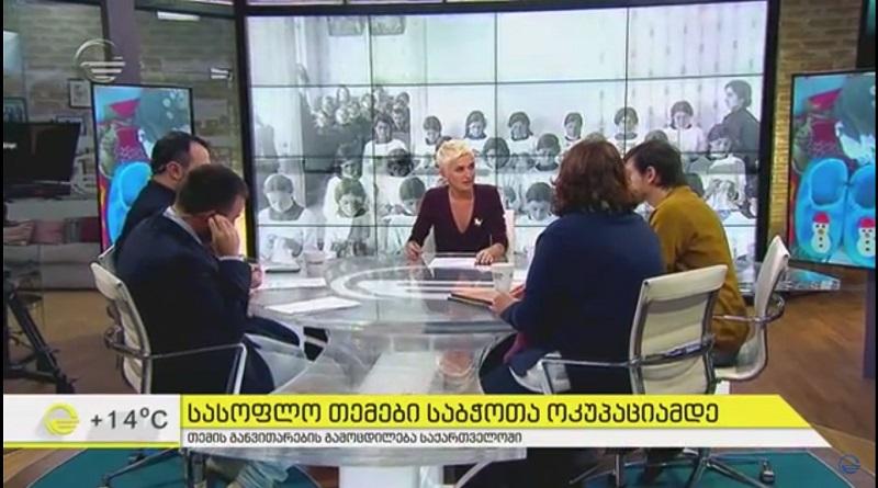 სასოფლო თემები საბჭოთა ოკუპაციამდე – თემის განვითარების გამოცდილება საქართველოში