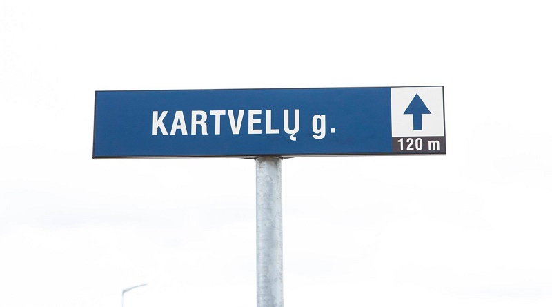 """ლიეტუვის დედაქალაქში """"ქართველების ქუჩა"""" გაიხსნა"""